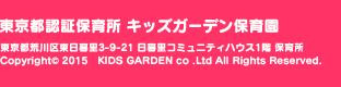 東京都認証保育所 キッズガーデン保育園 東京都荒川区東日暮里3-9-21 日暮里コミュニティハウス1階 保育所 Copyrightc 2015 KIDS GARDEN co .Ltd All Rights Reserved.