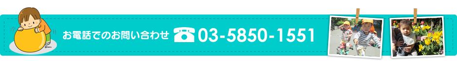 お電話でのお問い合わせ:03-5850-1551